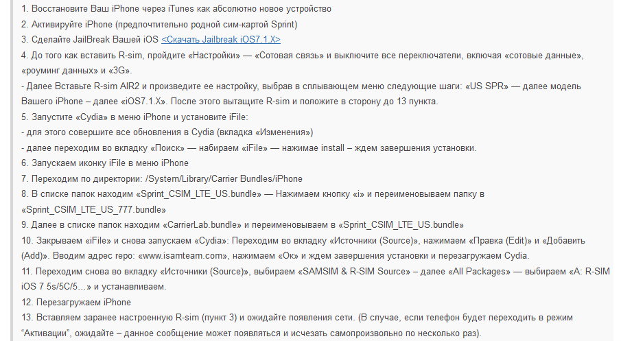 Инструкция как настроить r-sim air 2 iphone 5s sprint ios 7.1.1 7.1.2 8
