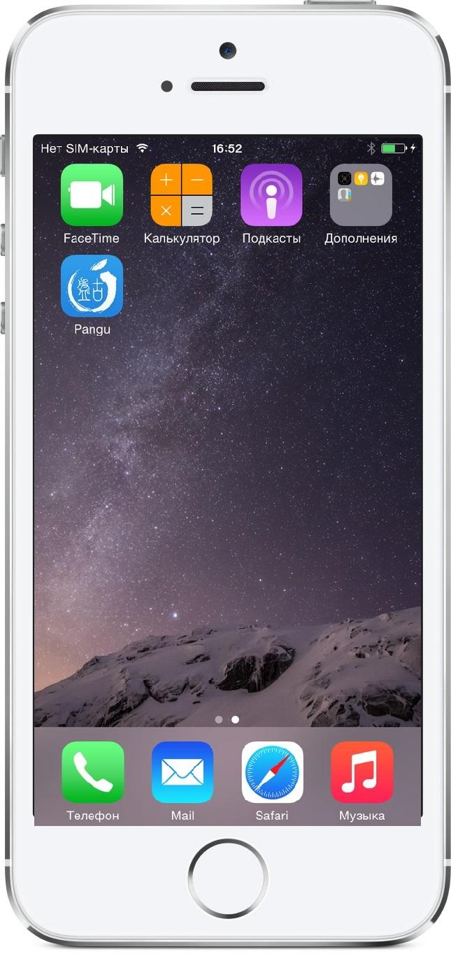 Скачать как программе cydia на iphone 5s