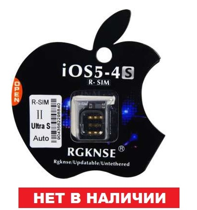 R-sim 2 II Ultra S iPhone 4s