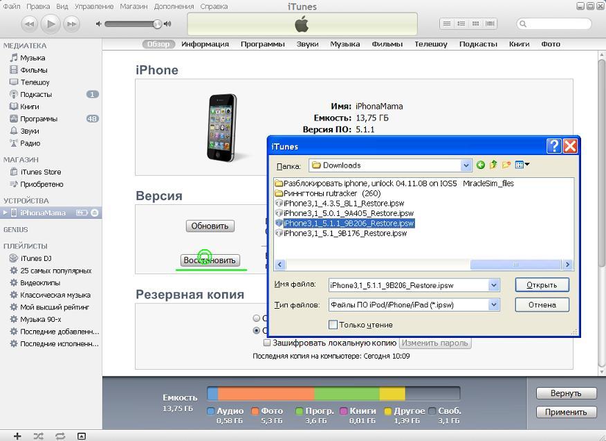 iTunes Восстановление прошивки