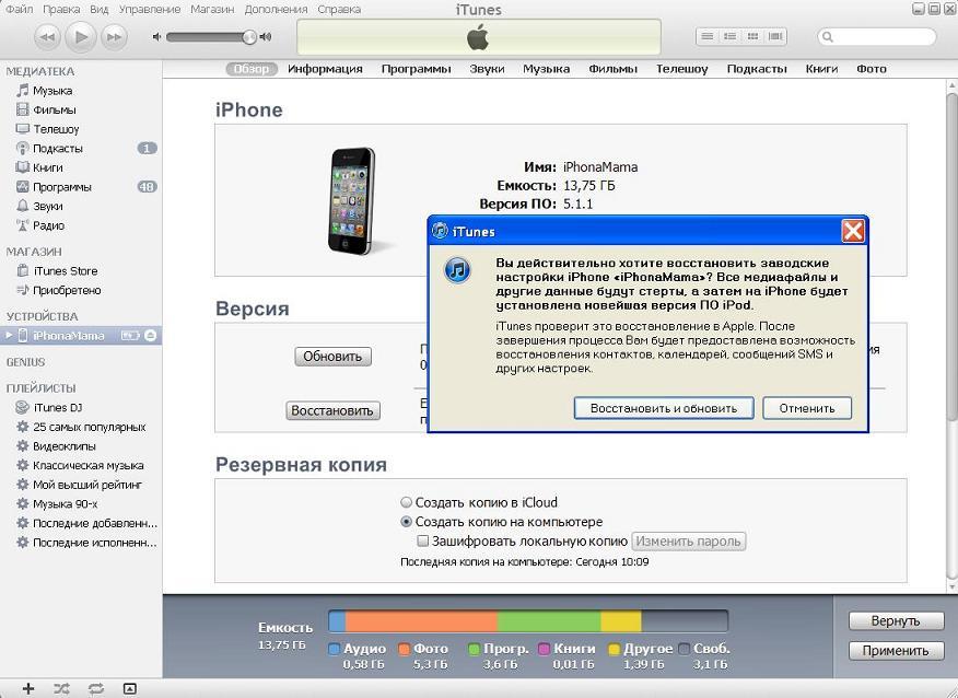 iTunes восстановление