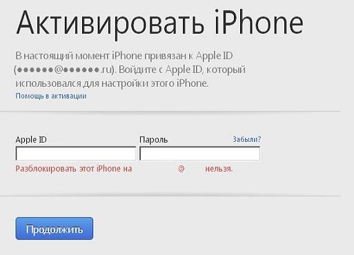 как разблокировать айфон 6 из эйпал айди задолженность карте или