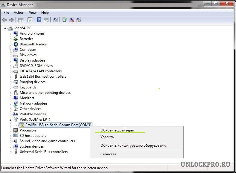 Драйвер мыши для Windows 7 скачать