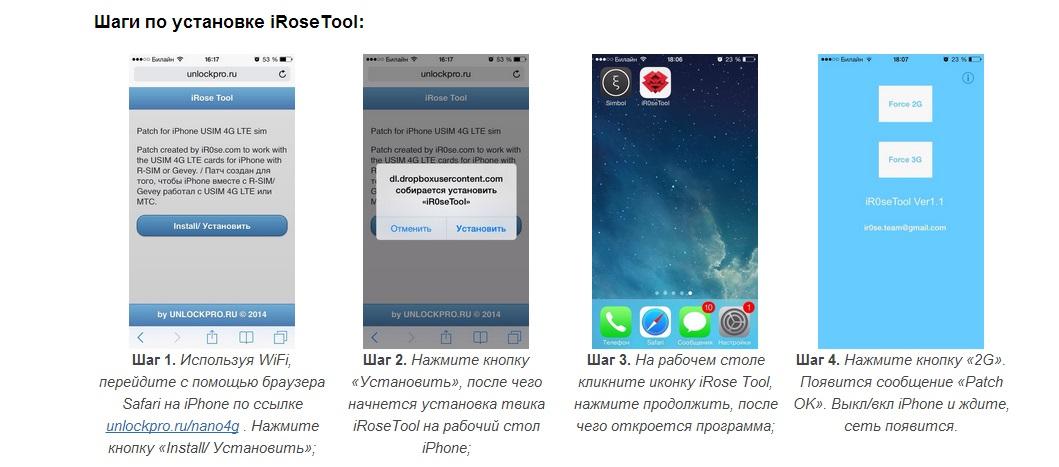 инструкция настройка патча irosetool r-sim mini iphone nano sim нет сети